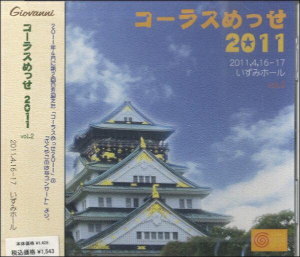 [CD] CD コーラスめっせ2011 vol.2 2011,4,16−17いずみホール【DM便送料別】(CDコーラスメッセ2011)