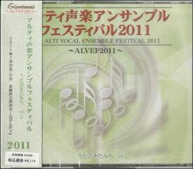 [CD] CD アルティ声楽アンサンブルフェスティバル 2011【10,000円以上送料無料】(CDアルティセイガクアンサンブルフェスティバル2011)