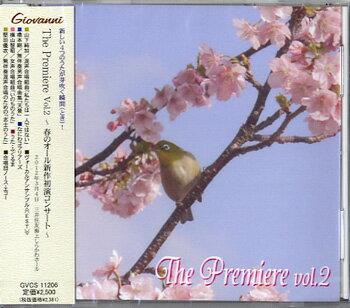 [CD] CD ザ・プレミア(2)春のオール新作初演コンサート【DM便送料別】(CDザプレミア2ハルノオールシンサクショエンコンサート)