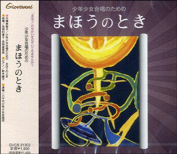 [楽譜] CD 少年少女合唱のための まほうのとき【DM便送料別】(CDショウネンショウジョガッショウノタメノマホウノトキ)