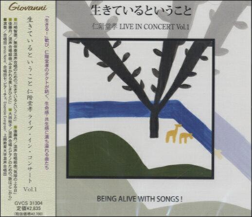 [CD] CD コーラスライブラリー 生きているということ 二階堂孝【DM便送料別】(CDイキテイルトイウコトニカイドウタカシ)