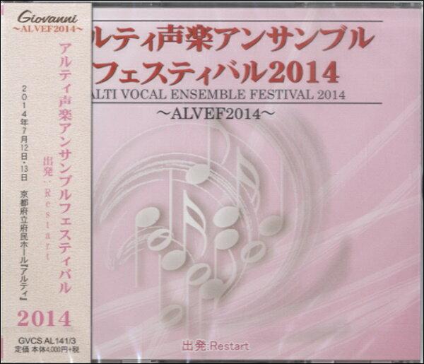 [楽譜] CD アルティ声楽アンサンブルフェスティバル2014【DM便送料無料】(CDアルティセイガクアンサンブルフェスティバル2014)