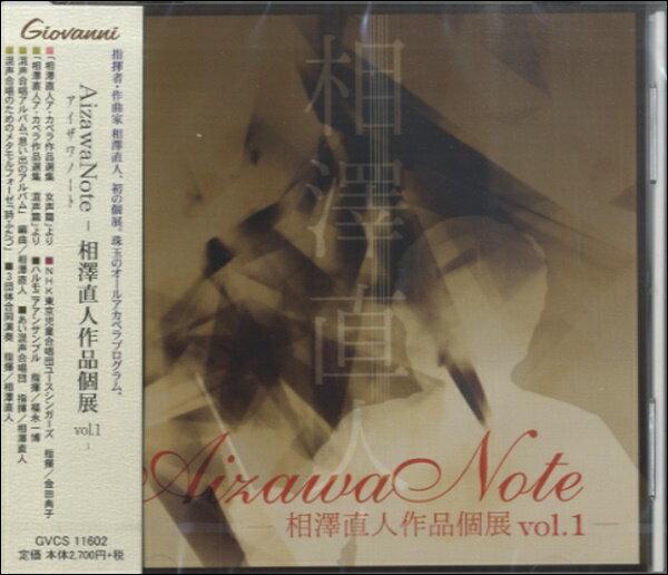 [楽譜] AIZAWA NOTE 相澤直人作品個展VOL.1【DM便送料別】(アイザワノートアイザワナオトサクヒンコテンボリューム1)