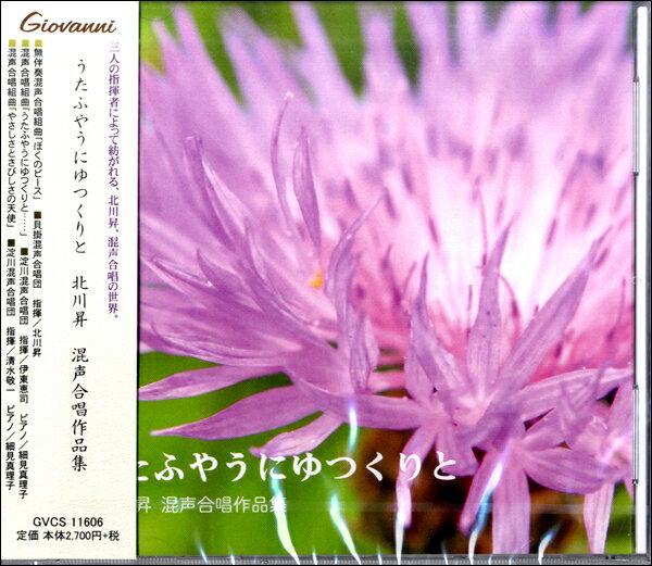 [楽譜] CD うたふやうにゆつくりと 北川昇【DM便送料別】(CDウタフヤウニユックリトキタガワノボル)