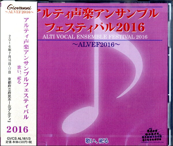 [楽譜] CD アルティ声楽アンサンブルフェスティバル2016【DM便送料無料】(CDアルティセイガクアンサンブルフェスティバル2016)