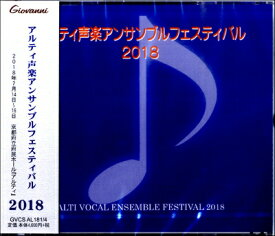 [CD] CD アルティ声楽アンサンブルフェスティバル 2018【10,000円以上送料無料】(CDアルティセイガクアンサンブルフェスティバル2018)