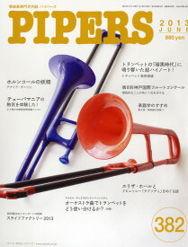 [楽譜] パイパーズ 2013年6月号【10,000円以上送料無料】(パイパーズ2013ネン6ガツゴウ)