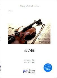 [楽譜] STRING QUARTET SERIES心の瞳【10,000円以上送料無料】(ストリングカルテットシリーズココロノヒトミ)