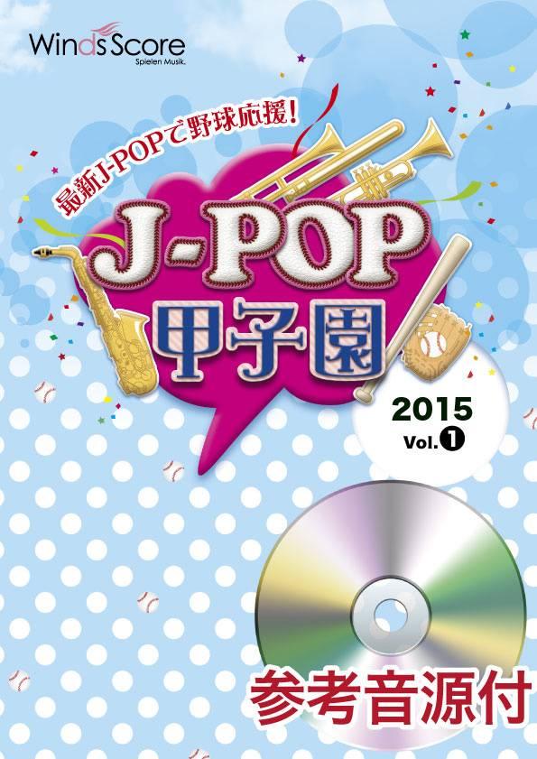 [楽譜] J−POP甲子園 2015 Vol.1 参考音源CD付【送料無料】(スイソウガクフジェイポップコウシエン2015ボリューム1)