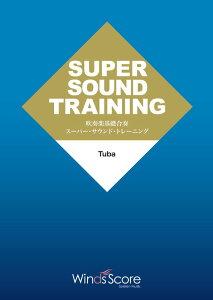 [楽譜] 吹奏楽基礎合奏 スーパー・サウンドトレーニング Tuba【10,000円以上送料無料】(スイソウガクキソガッソウスーパーサウンドトレーニングチューバ)