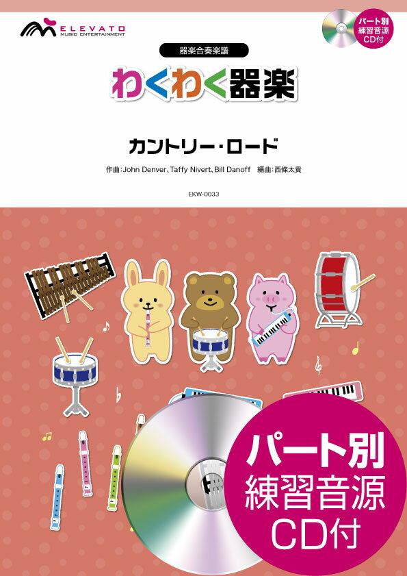 [楽譜] わくわく器楽 カントリー・ロード CD付【DM便送料別】(ワクワクキガクカントリーロードCDツキ)