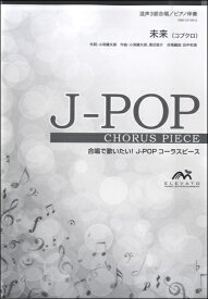 [楽譜] J POPコーラスピース 混声3部合唱 未来 コブクロ【10,000円以上送料無料】(J-POPコーラスピース コンセイ3ブガッショウ ミライ[コンセイ3ブガッショウ] コブクロ (5サツイジョウ)