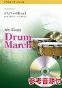 [楽譜] ドラムマーチ・シリーズ ドラムマーチ集 Vol.1(スタンダード/マーチング) 参考音源CD付(MI...【10,000…