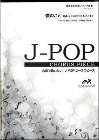[楽譜] J−POPコーラスピース 混声4部合唱(ソプラノ・アルト・テノール・バス)/ピアノ伴奏 僕のこと/M...【10,000円以上送料無料】(J-POPコーラスピース コンセイ4ブガッショウ/ ピアノバンソウ ボクノコト Mrs. GREEN APPLE)