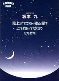 [楽譜] アカペラピース 坂本九 見上げてごらん夜の星を/上を向いて歩こう/ともだち【10,000円以上送料無料】(アカペラピース*サカモトキュウ*ミアゲテゴランヨルノホシヲ*ウエヲムウエヲムイテアルコウ*トモダチ)