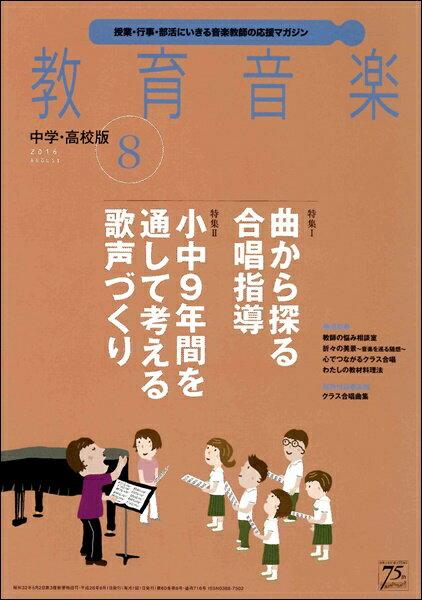 [楽譜] 教育音楽 中学/高校版 2016年8月号【DM便送料別】(キュウイクオンガクチュウコウバン2016ネン8ガツゴウ)