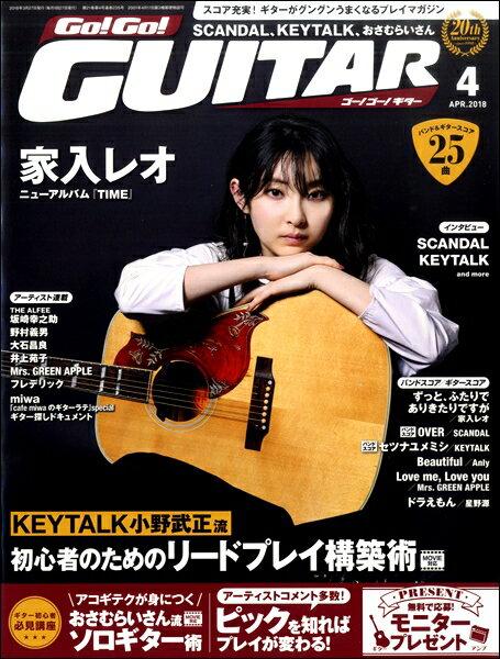[楽譜] ゴー!ゴー!ギター 2018年4月号【10,000円以上送料無料】(ゴーゴーギター2018ネン4ガツゴウ)