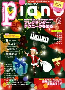 [楽譜] 月刊ピアノ 2019年12月号(特製カレンダー付)【10,000円以上送料無料】(ゲッカンピアノ2019ネン12ガツゴウ)