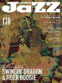 [楽譜] JaZZ JAPAN Vol.130【10,000円以上送料無料】(ヤングギターゾウカンジャズジャパン130)