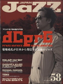 [楽譜] YOUNG GUITAR 2015年7月号増刊 JaZZ JAPAN 58【10,000円以上送料無料】(ヤングギター20156ネン7ガツゴウゾウカンジャズジャパンボリューム58)
