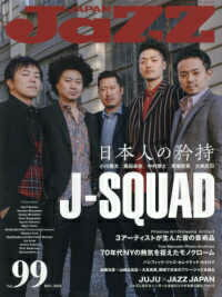 [楽譜] JaZZ JAPAN Vol.99【10,000円以上送料無料】(ジャズジャパンウ゛ォリューム99)