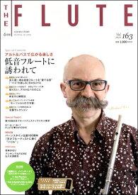 [楽譜] ザ・フルート(163)【10,000円以上送料無料】(ザフルート163)