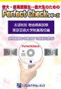 [楽譜] PERFECT CHECKシリーズ 聴音模擬試験 東京芸術大学付属高校編【送料無料】(チョウオンモギシケントウキョウ…