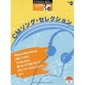 [楽譜] STAGEA・EL J−POP(グレード7〜6級) 22)CMソング・セレクション【10,000円以上送料無料】(ステージアELジェイポップ22/G7-6CMソングセレクション)