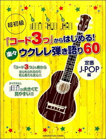 [楽譜] 超初級[コード3つ]からはじめる!楽々ウクレレ弾き語り60定番J−POP【10,000円以上送料無料】(チョウショキュウコード3ツカラハジメルラクラクウクレレヒキガタリ60テイハ)