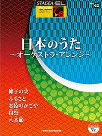 [楽譜] STAGEA・ELポピュラー(G7-6)(62)日本の歌オーケストラ・アレンジ【10,000円以上送料無料】(ステージアELポピュラー(G7-6)62ニホンノウタオーケストラアレンジ)