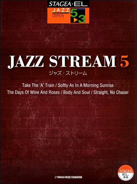 [楽譜] STAGEA・EL ジャズ 5−3級 JAZZ STREAM(ジャズ・ストリーム)5【5,000円以上送料無料】(ステージアエレクトーングレード5-3キュウジャズストリーム5)