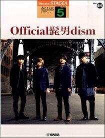 [楽譜] STAGEAアーチスト5級 Vol.41 Official髭男dism【10,000円以上送料無料】(ステージアアーチスト5キュウウ゛ォリューム41オフィシャルヒゲダンディズム)