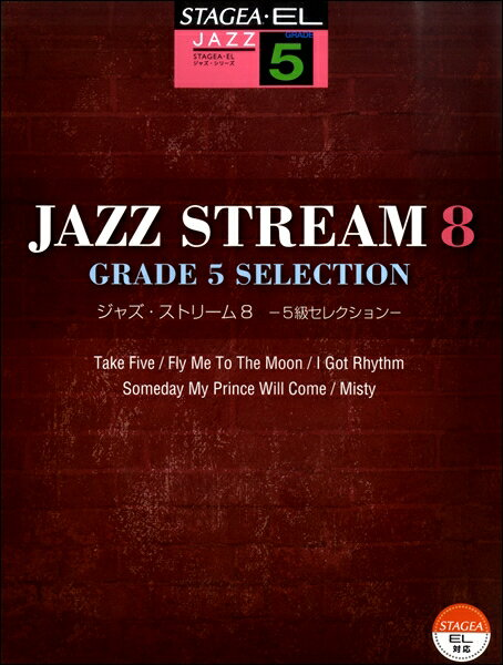 [楽譜] STAGEA・EL ジャズシリーズ 5級 JAZZ STREAM(ジャズ・ストリーム)8 〜5級セレ...【5,000円以上送料無料】(ステージアエレクトーンジャズグレード5キュウジャズストリーム8-5キュウセレクション)