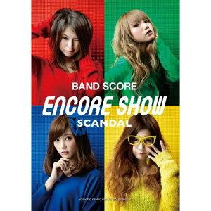 [楽譜] バンドスコア SCANDAL/ENCORE SHOW【10,000円以上送料無料】(バンドスコアスキャンダルアンコールショウ)
