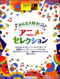[楽譜] STAGEA ポピュラー 9〜8級 Vol.55 みんな大好き!アニメ・セレクション【10,000円以上送料無料】(ステージアポピュラー9カラ8キュウウ゛ォリューム55ミンナダイスキアニメセレクション)