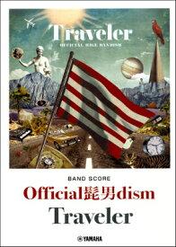 [楽譜] バンドスコア Official 髭男 dism 『Traveler』【10,000円以上送料無料】(バンドスコアオフィシャルヒゲダンディズムトラベラー)