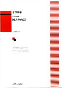 [楽譜] 木下牧子:女声合唱組曲 「暁と夕の詩(あかつきとゆうべのうた)」【10,000円以上送料無料】(キノシタマキコジョセイアカツキトユウノウタ)