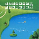 [CD] CD 小学生のための心のハーモニー ベスト120(5)【DM便送料別】(cdショウガクセイノタメノ*ココロノハーモニーベスト120(5)