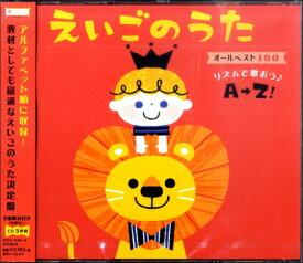 [CD] CD えいごのうた オールベスト100【10,000円以上送料無料】(CDエイゴノウタオールベスト100)