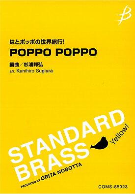 [楽譜] はとポッポの世界旅行! POPPO POPPO【10,000円以上送料無料】(ハトポッポノセカイリョコウポッポポッポ)