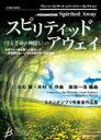 [楽譜] ブレーン コンサート レパートリー コレクション スピリティッド・アウェイ千と千尋の神隠しよ...【送料無料】…