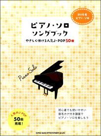 [楽譜] 初級者ピアノ・ソロ ピアノ・ソングブック —やさしく弾ける人気J−POP50曲—【10,000円以上送料無料】(ショキュウシャピアノソロピアノソングブックヤサシクヒケルニンキJPOP50キョク)