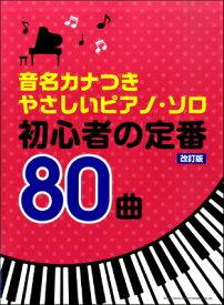 [楽譜] 音名カナつきやさしいピアノ・ソロ 初心者の定番80曲[改訂版]【10,000円以上送料無料】(オンメイカナツキヤサシイピアノソロショシンシャノテイバン80キョクカイテイバン)