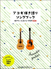 [楽譜] 初心者ギター弾き語り アコギ弾き語りソングブック−弾きたい人気のJ−POP55曲−【10,000円以上送料無料】(ショシンシャギターヒキガタリアコギヒキガタリソングブックヒキタイニンキノジェーポップ55キョク)