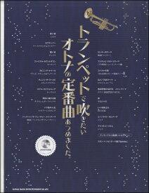 [楽譜] トランペットで吹きたいオトナの定番曲あつました。 カラオケCD付【10,000円以上送料無料】(トランペットデフキタイオトナノテイバンキョクアツマシタカラオケCDツキ)