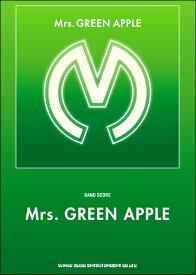 [楽譜] バンド・スコア Mrs. GREEN APPLE「Mrs. GREEN APPLE」【10,000円以上送料無料】(バンドスコアミセスグリーンアップル)