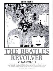 [楽譜] バンドスコア ビートルズ/リボルバー THE BEATLES/REVOLVER【10,000円以上送料無料】(ビートルズ*リボルバー*バンドスコア*ザビートルズ)