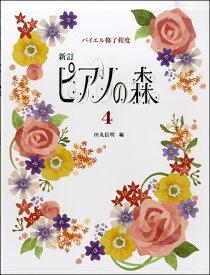 [楽譜] ピアノの森 4【10,000円以上送料無料】(ピアノノモリ4)