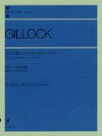 [楽譜] ギロック 叙情小曲集 (改訂版) GILLOCK【10,000円以上送料無料】(ギロック*ジョジョウショウキョクシュウ*カイテイバン)