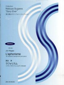 [楽譜] SEO−024 長生淳 ラフォリスム ソプラノ・サクソフォンとピアノのための【10,000円以上送料無料】(ナガオジュンラフォリスム ソプラノ・サクソフォントピアノノタメノ)